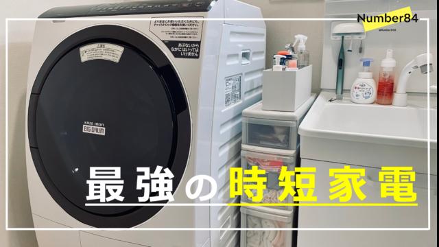 ドラム式洗濯機-最強の時短家電