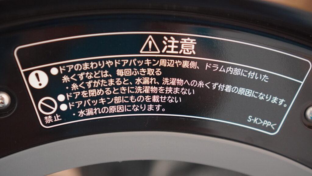 ドラム式洗濯機の手入れ