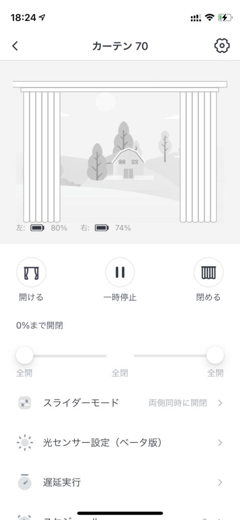 スイッチボット_アプリ
