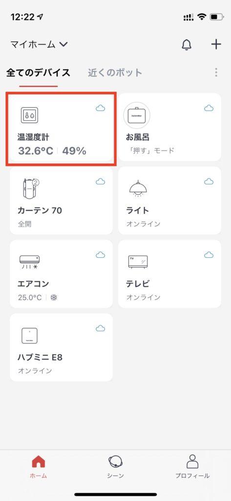 SwitchBot温湿度計をセットアップ
