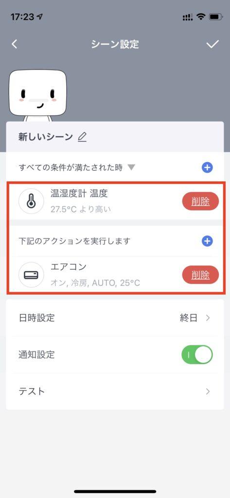 SwitchBot温湿度計_専用アプリ