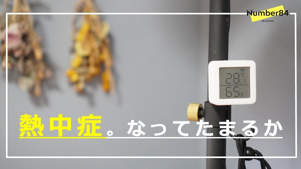 SwitchBot温湿度計をレビュー.jpg