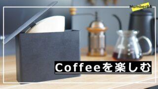 コーヒーフィルターをおしゃれに収納!山﨑実業「tower」のコーヒーフィルターケースを購入レビュー。