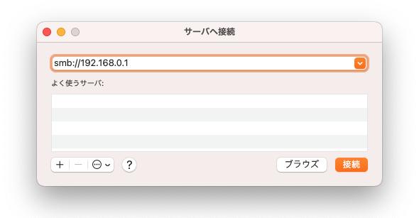 NASにアクセス(Mac)