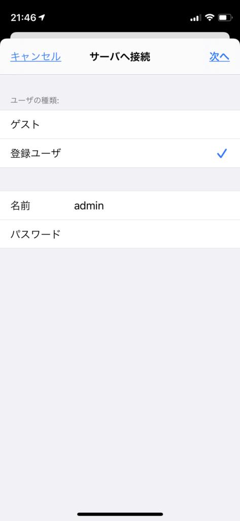 クラウドにアクセス(iPhone)