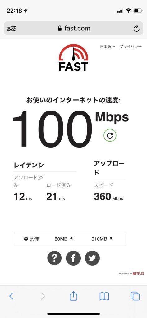 インターネット速度テスト