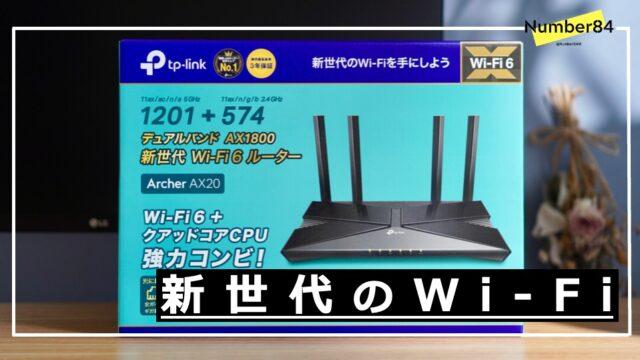 Wi-Fi 6に対応したコスパ最強ルーター『TP-Link Archer AX20』をレビュー