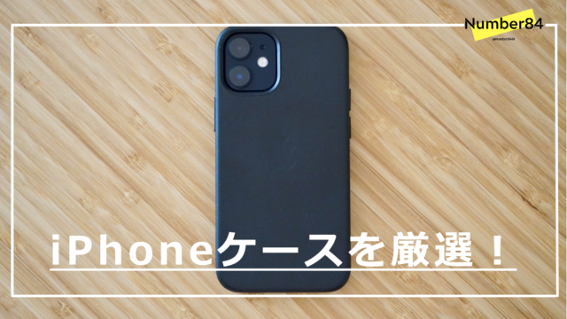 iPhoneケースを厳選!