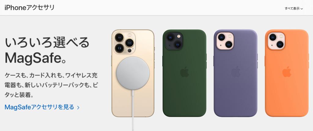 Apple2021年秋冬カラー