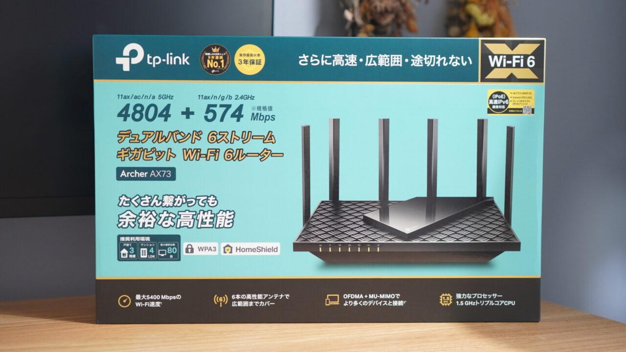 Wi-Fi 6とIPv6に対応した無線LANルーター_Archer AX73