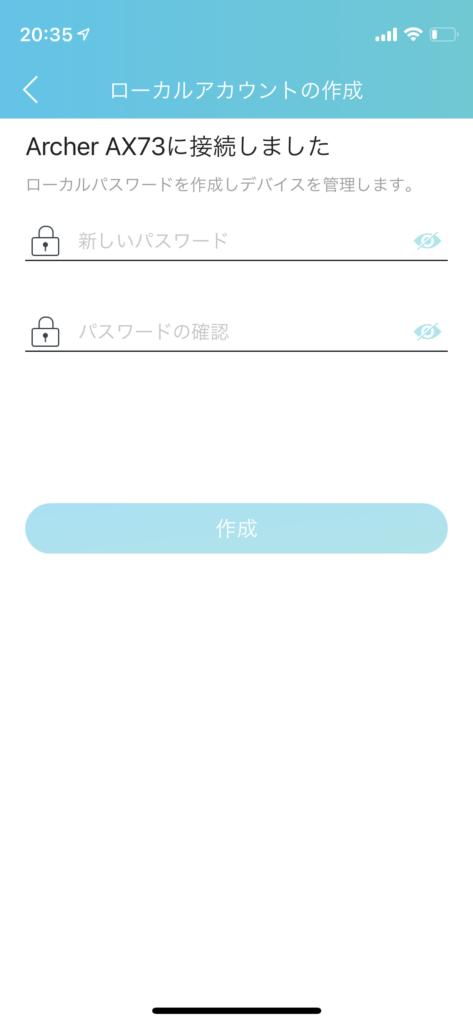 Wi-Fiルーターをアプリで設定する