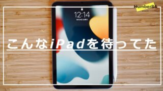 iPad mini6を開封レビュー