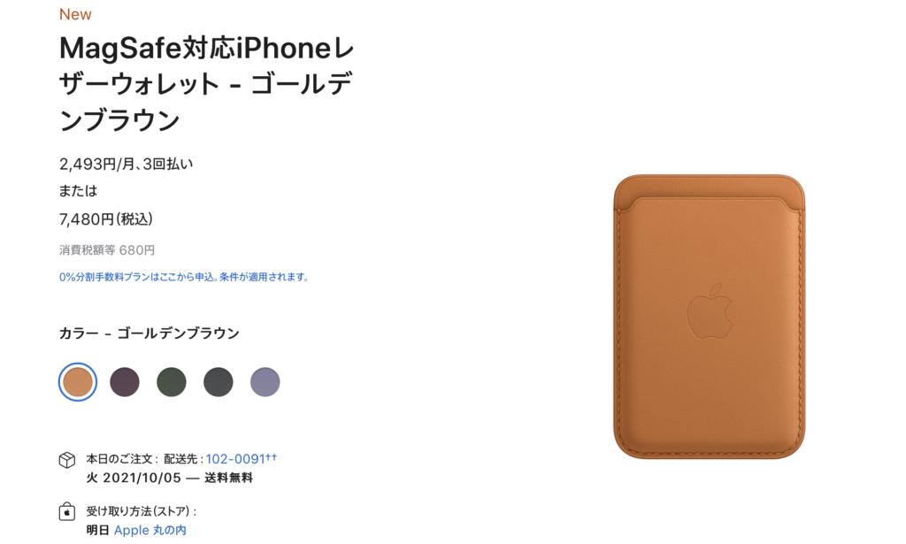 MagSafe対応Apple純正レザーウォレット