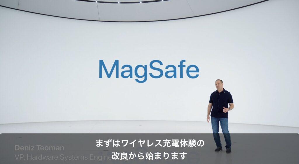 MagSafeの登場