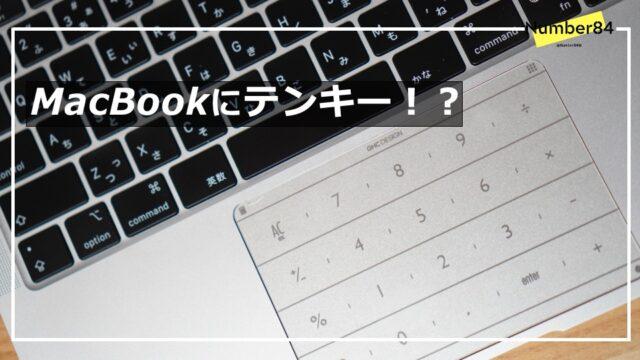 MacBookでテンキーが使えるアプリ「Nums」をレビュー